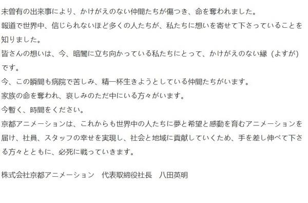 京阿尼:将继续创作出编织梦想美好希望和感动的作品