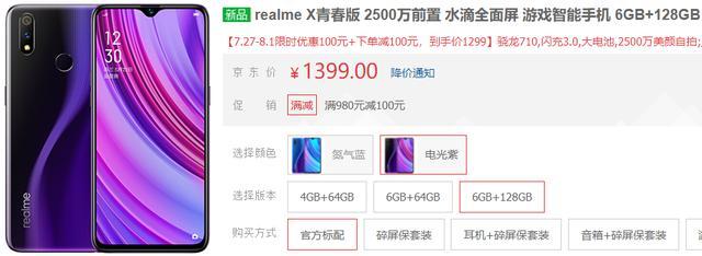 荣耀9X劲敌:骁龙710+6+128G只要1299,还有4000mAh电池+20W快充