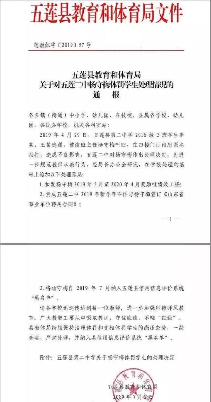 杨守梅老师的处罚被撤销,并被调往五莲一中,老师们不再寒心了