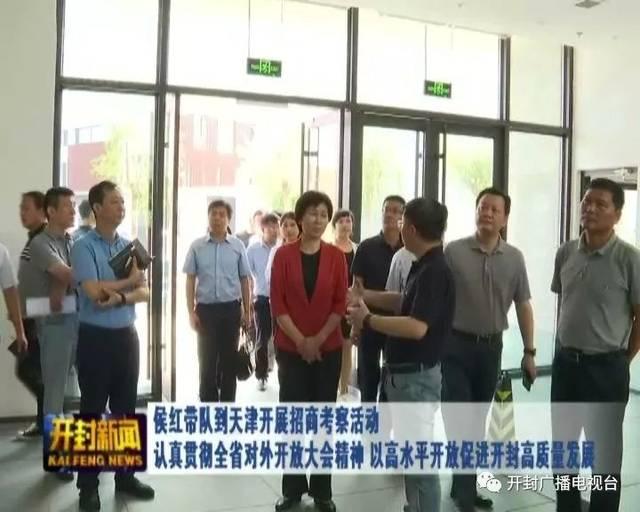 侯红带队到天津开展招商考察活动 认真贯彻全省对外开放大会精神以高水平开放促进开封高质量发展