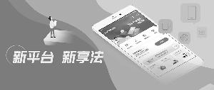 """""""海尔消费金融""""App全面升级:让金融成为有温度的生活体验"""