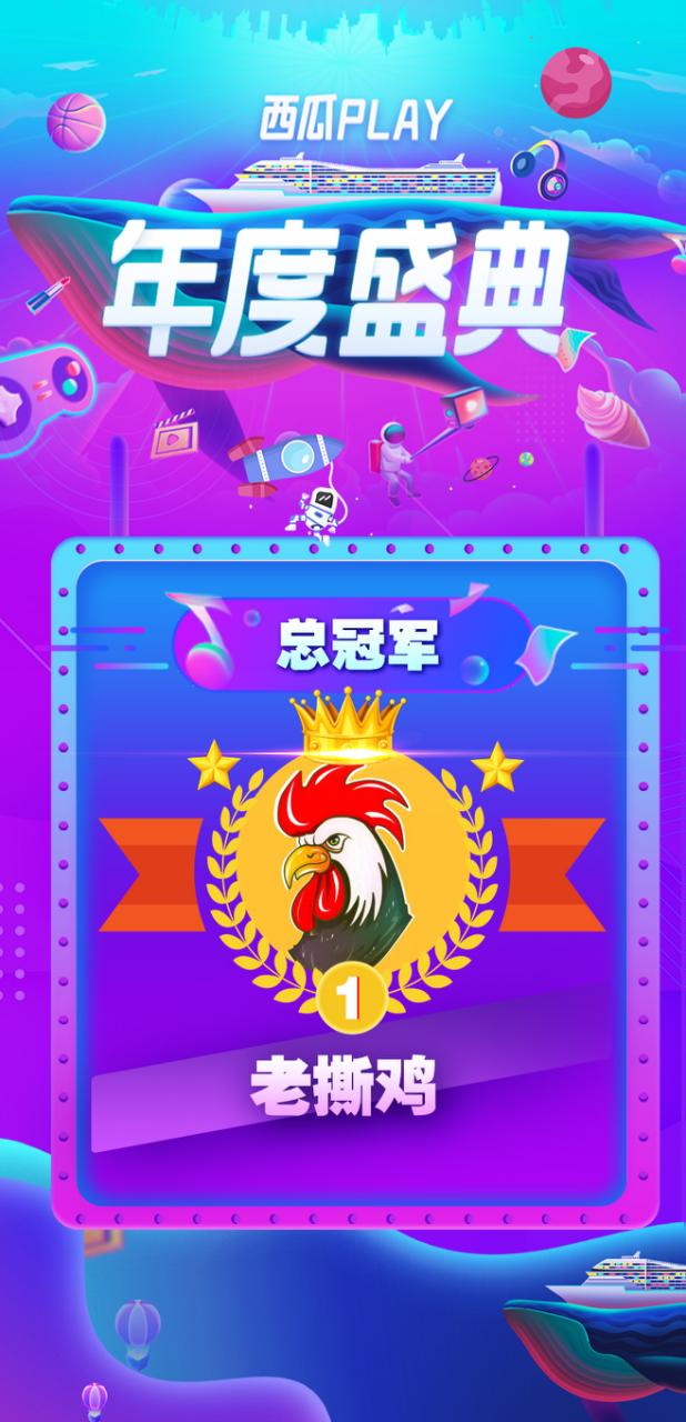 西瓜PLAY年度盛典游戏直播落幕,老撕鸡不负众望获最有影响力主播