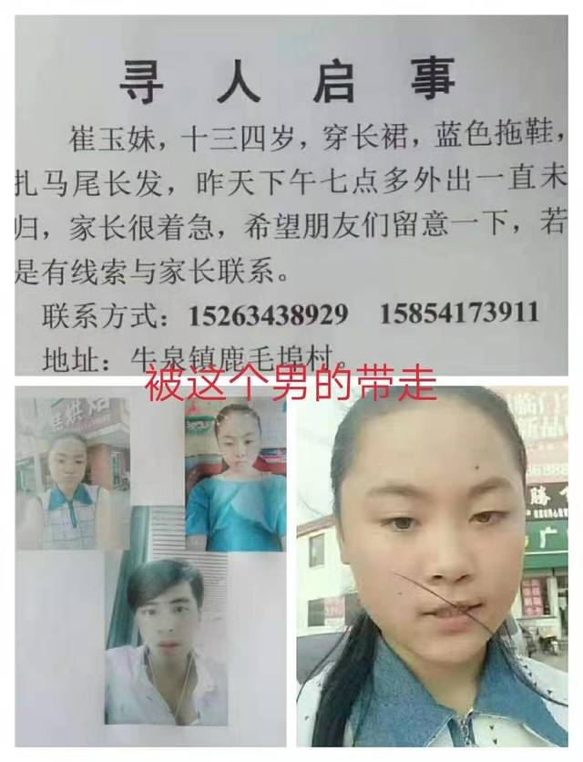 紧急!济南14岁女孩在家门口被云南一28岁男子带走!仍下落不明