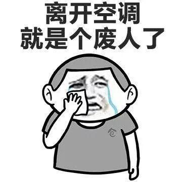 干货丨炎炎夏日 小心空调病~