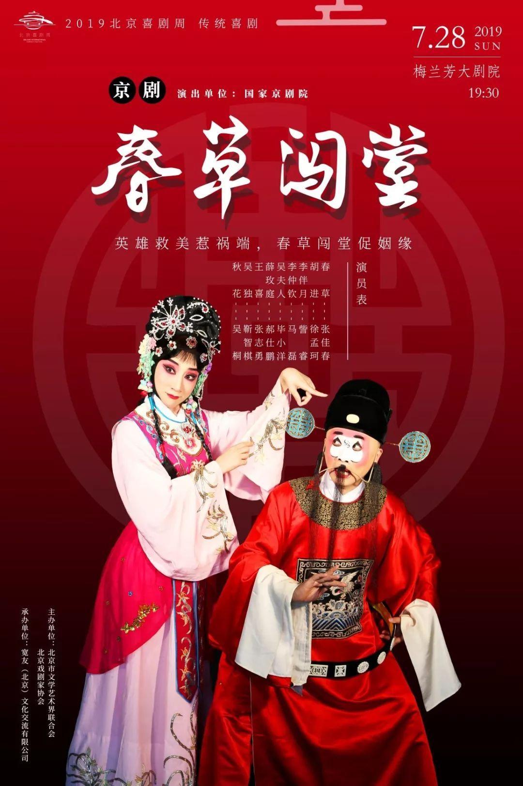 2019北京喜剧周传统喜剧单元   京剧《春草闯堂》:俏丫鬟勇闯公堂,好观众快进剧场!