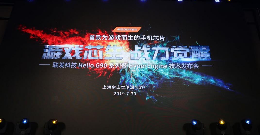 联发科发布Helio G90系列游戏芯片,吹响回归高端芯片市场号角?