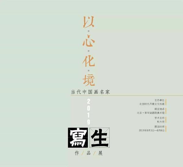 金树��   以心化境――2019当代中国画名家写生作品展