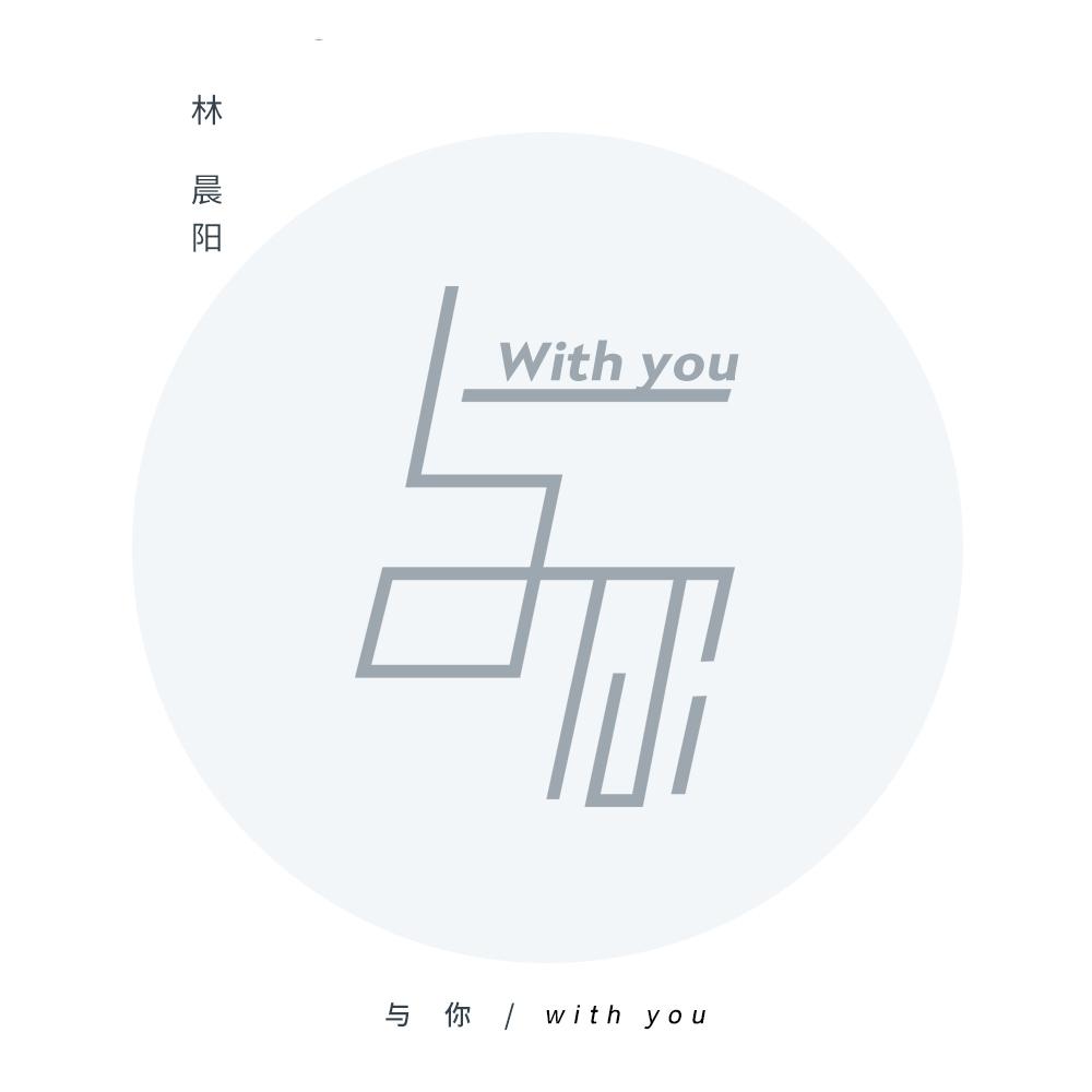 林晨阳新歌《与你》上线 吟唱青春思绪