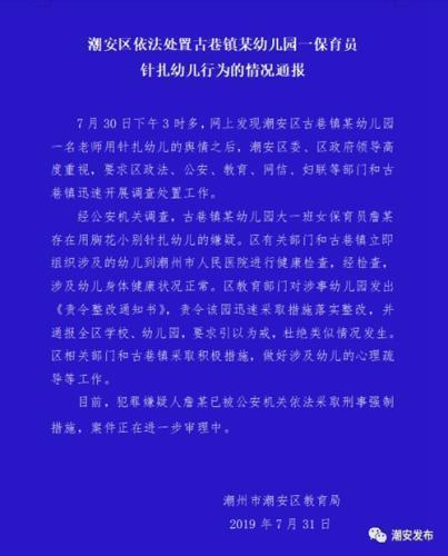 广东一幼儿园保育员用胸花小别针扎幼儿?官方回应