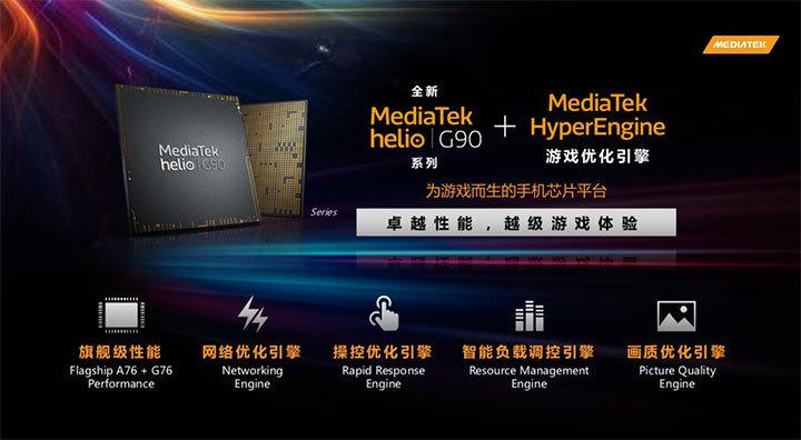 联发科Helio G90游戏芯片 Redmi将首发搭载