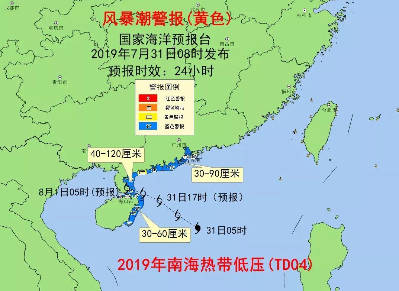 7号台风 韦帕 生成,登陆倒计时 海南 广东等地速查实时台风路径