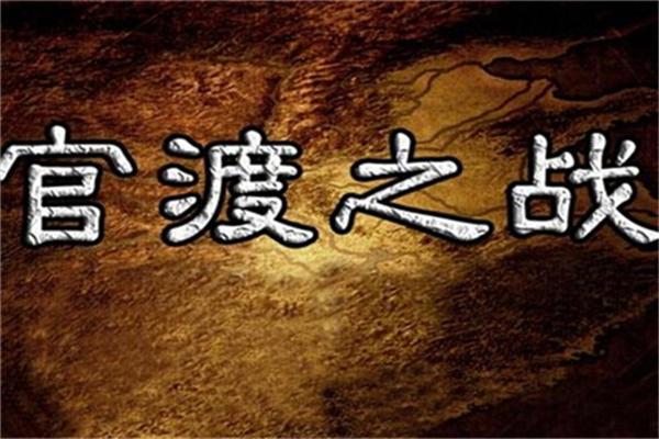 """官渡之戰、赤壁之戰和夷陵之戰,他們都敗在這個地方_袁紹"""""""