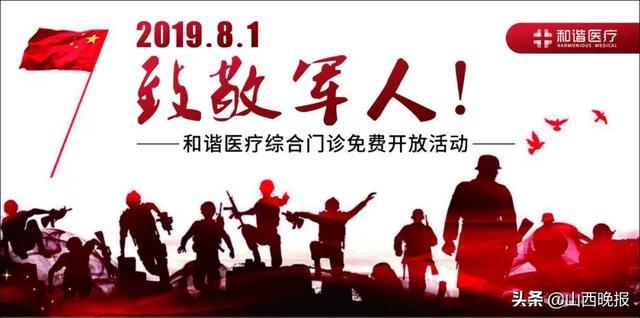 """红色记忆,铁血军魂。中国人民解放军成立92周年之际,为致敬军人,和谐医疗综合门诊再次启动""""免费开放活动""""。只要您是退伍军人,持本人相关证件即可享受免费专家就诊一次。"""