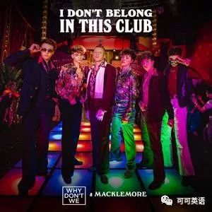 欧美新歌速递∣I Don't Belong In This Club
