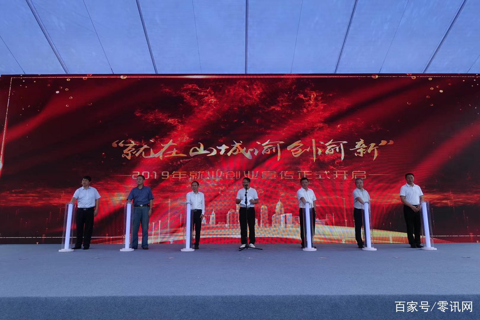 """2019年重庆市""""就在山城 渝创渝新""""就业创业宣传启动仪式成功举行"""