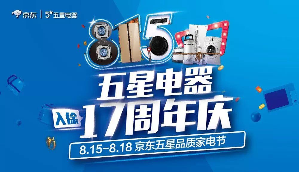 官宣│星耀彭城17载——京东五星电器联合大促8月15日家电饕餮盛宴回馈全城