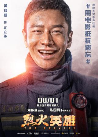 《烈火英雄》发主题海报 记录消防员们阳光微笑瞬间