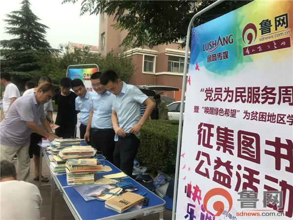 鲁网携手鲁商中心进社区开展党建公益活动