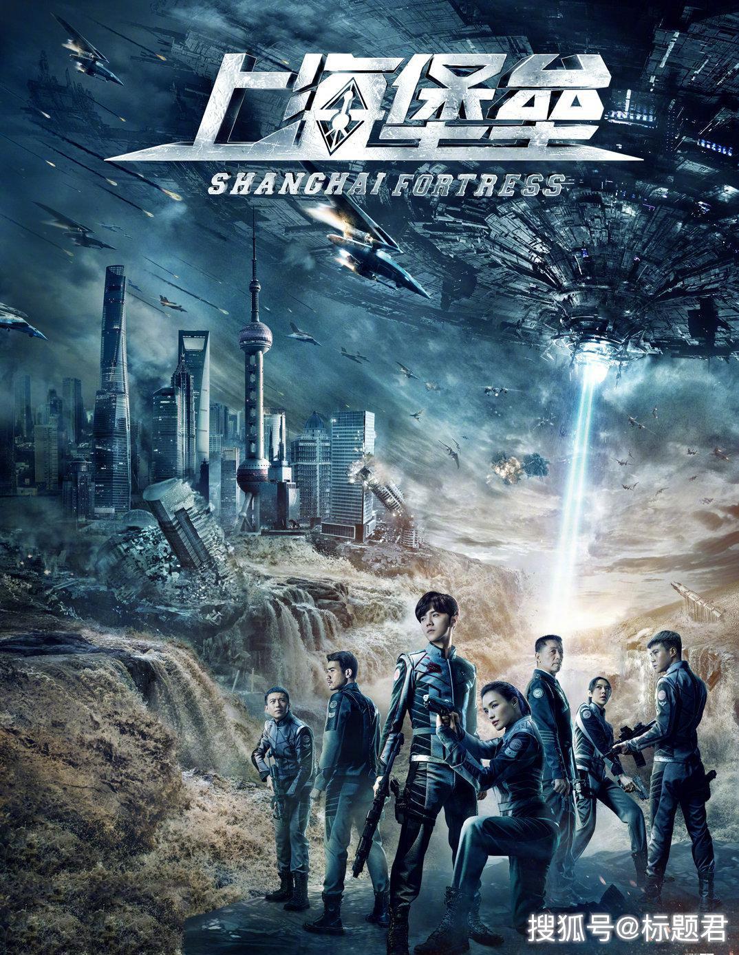 《上海堡垒》发布终极预告,鹿晗演技成最大担忧点,会成烂片吗?