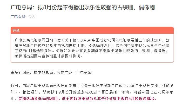 广电总局:拟8月份起不得播出娱乐性较强的古装剧、偶像剧