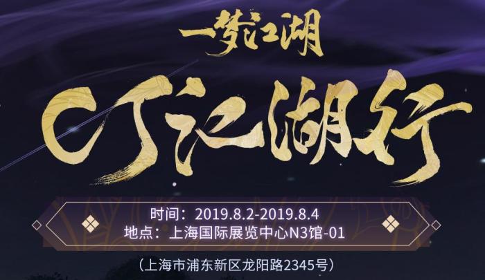 《一梦江湖》ChinaJoy主题站揭秘 豪华宣传曲视频来袭