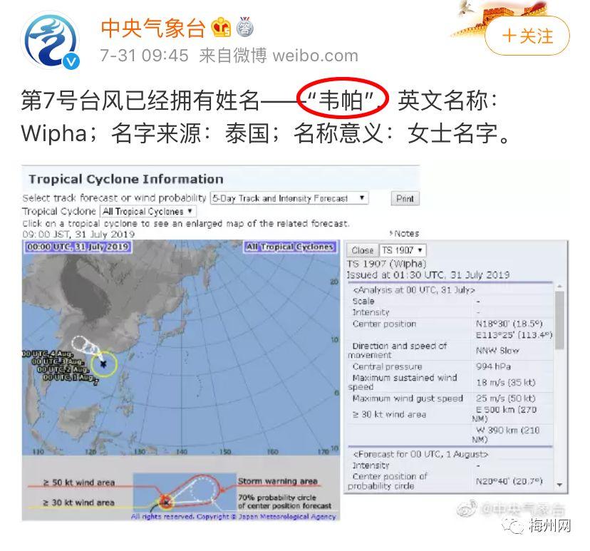 台风来了!预计今晚登陆,正面袭击广东!梅州未来几天……
