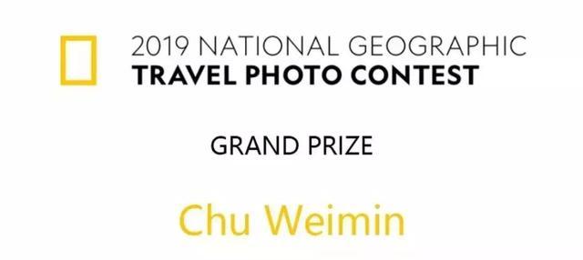 凭什么获奖?中国90后问鼎国家地理全球摄影总冠军