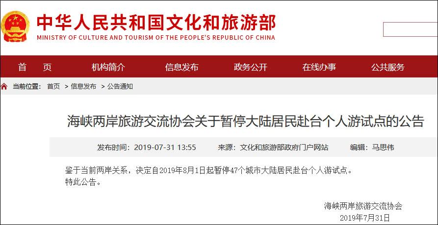 赴台个人游暂停,台湾业界估计损失760亿新台币图片 76607 893x459