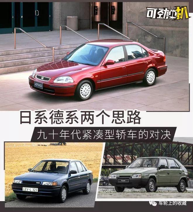 80后90年代车型眼中的小型车对决