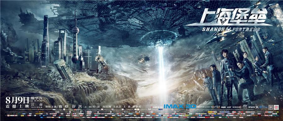 《上海堡垒》终极预告揭晓秘密武器 打响终极一战