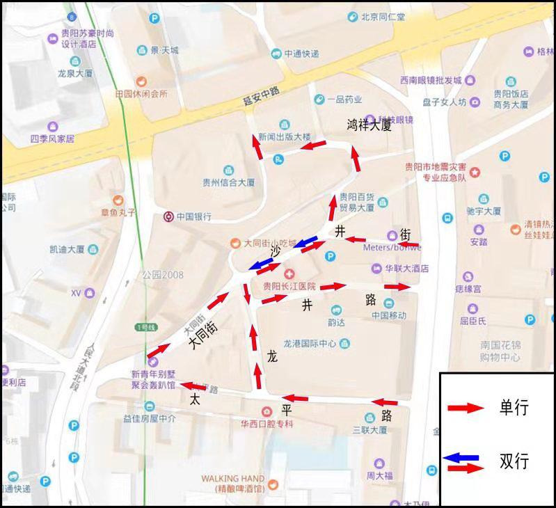 贵阳市云岩区大同街、龙井路和沙井街等道路交通组织要调整