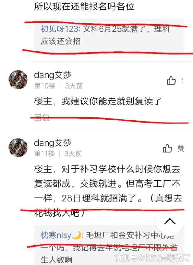 """2019毛坦厂""""复读生""""爆满,想进去还需走后门?考生:后悔没报名"""