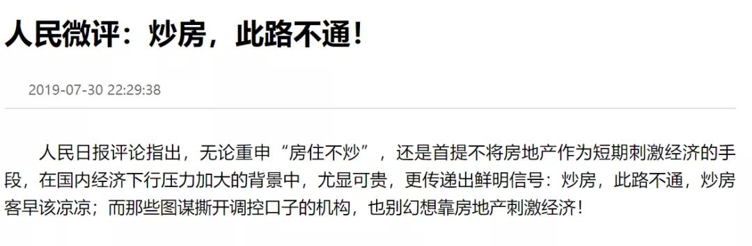730政治大会定调2019年下半年楼市,风向真变了!