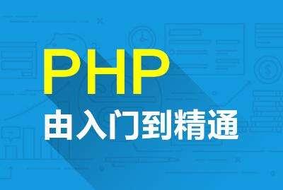 六星教育首发:如何成为一名PHP高级程序员?