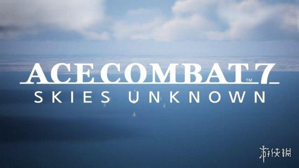 《皇牌空战7》第三弹DLC现已推出!新机体&皮肤登场