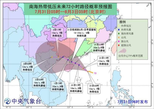 热带低压将影响华南等地 中东部地区持续高温天气