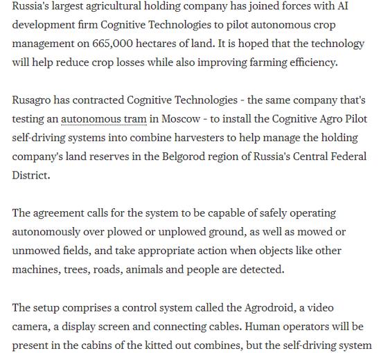 俄罗斯研发无人驾驶联合收割机 用以减少作物损失提高农业效率