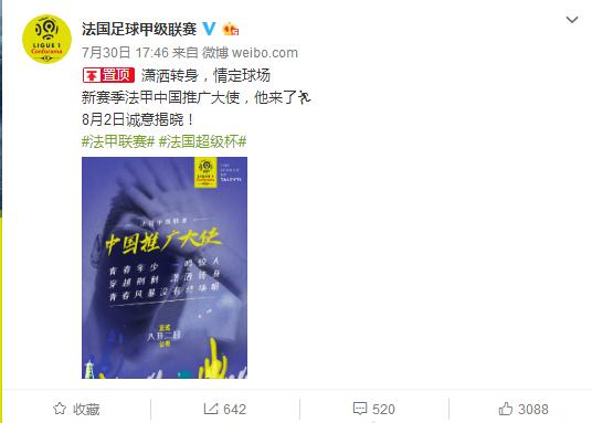 东方不亮西方亮:宁泽涛复工出任新赛季法甲推广大使