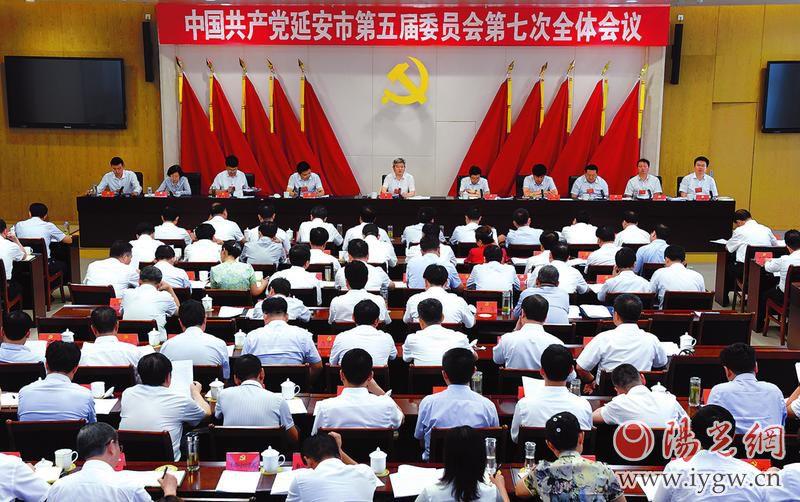 中共延安市委五届七次全会召开 徐新荣讲话 薛占海安排经济工作