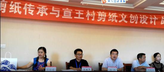 <b>中国民间剪纸传承与剪纸文创设计助力乡村振兴</b>