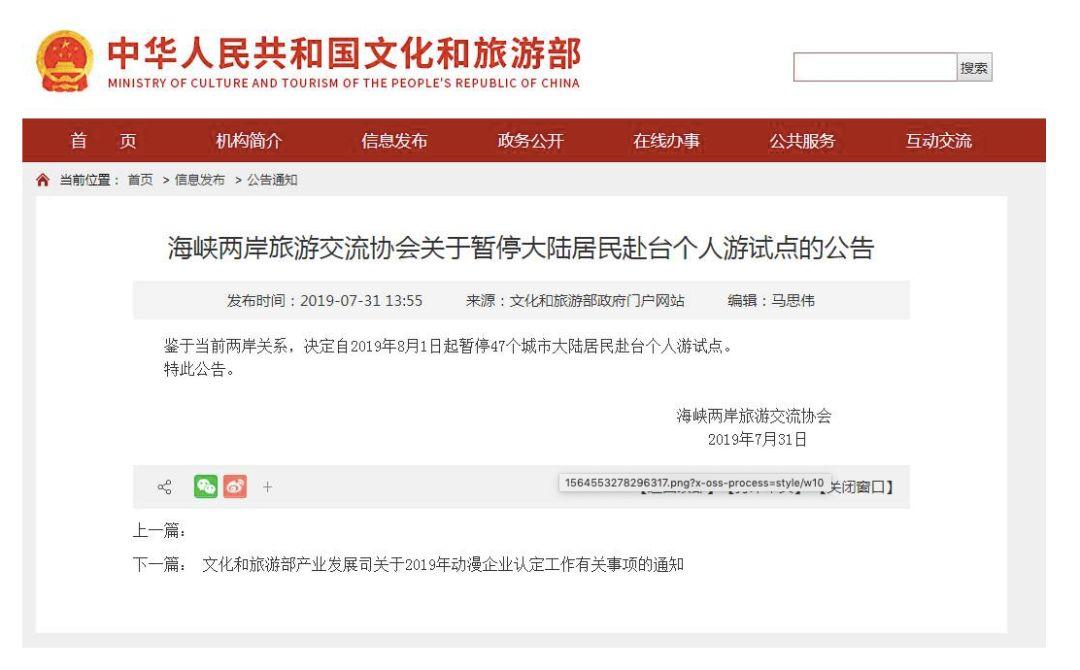 8月1日起,贵阳等47个城市暂停大陆居民赴台个人游试点