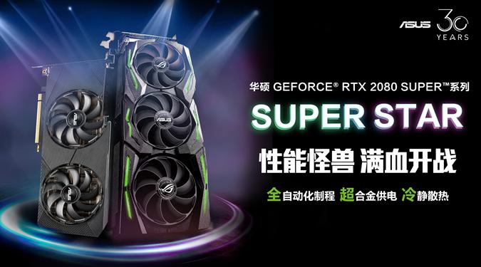 华硕RTX 2080 SUPER显卡强势来袭,超级核心尽显高能科技