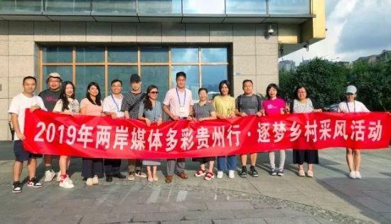 两岸媒体多彩贵州采风行 启程逐梦乡村活动