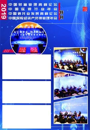 2019中国财富管理高峰论坛等四个会议同日在深圳举行