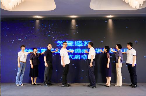 """上海市慈善基金会坚持爱专项基金""""为爱坚持""""启动"""