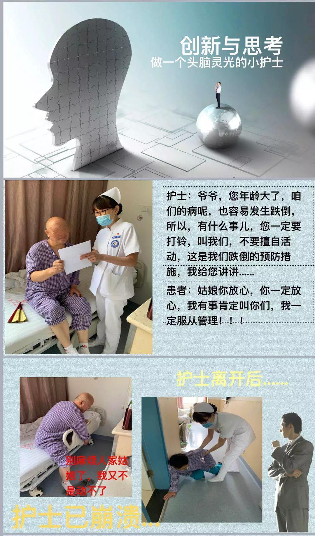 """【智慧病房新看点】这个医院竟然如此""""防跌倒""""?!"""