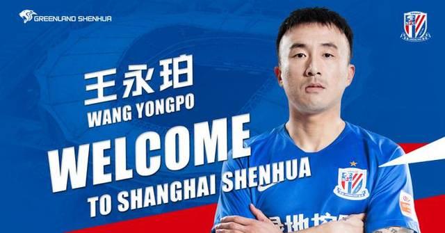 王永珀去申花并非想离开天津,而是明年不想踢中甲