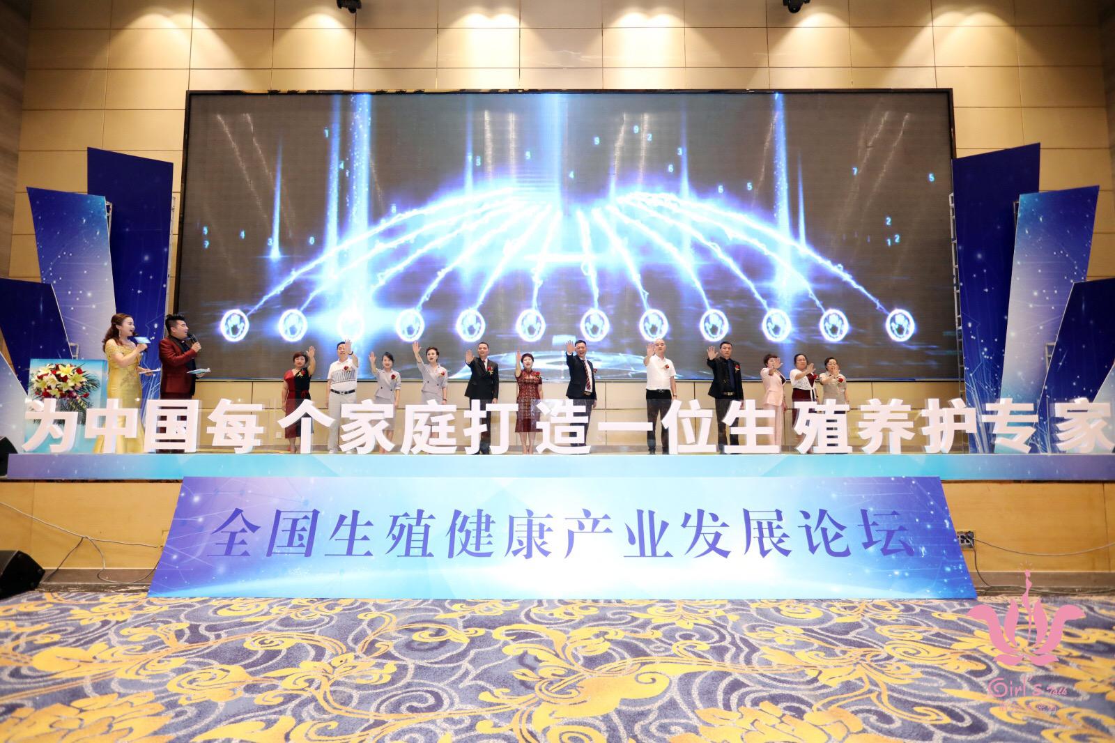 第一届全国生殖健康产业发展论坛在广州隆重举行
