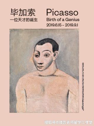 一位天才的诞生——西班牙画家毕加索