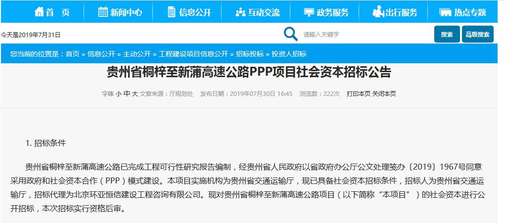 贵州将新建一条高速公路,年底前开工